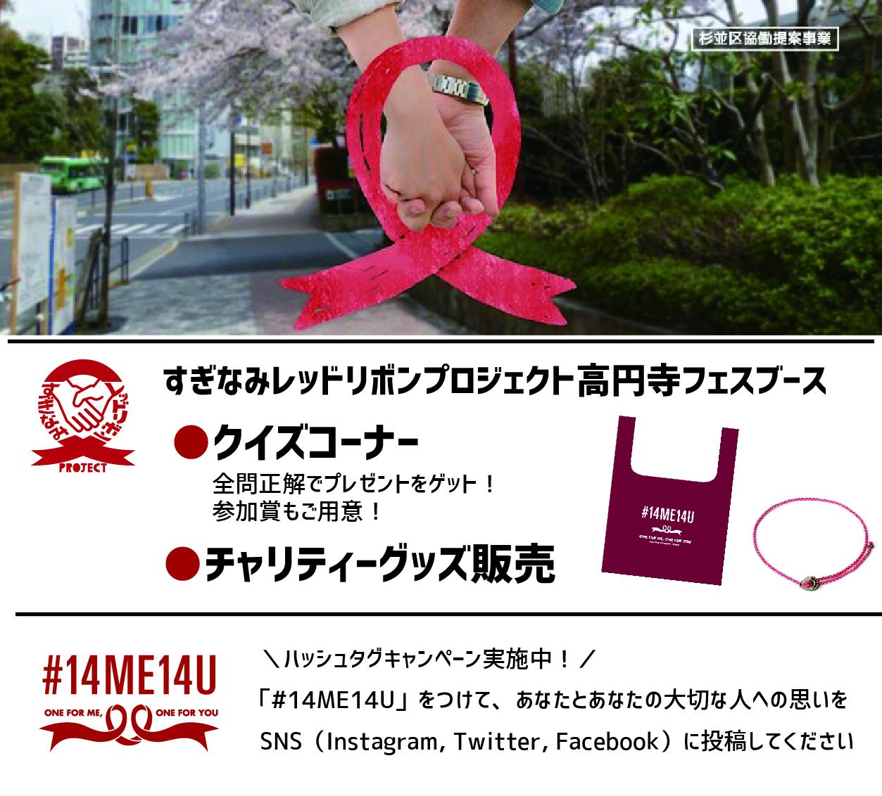 高円寺フェス用バナー